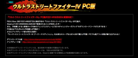ウル4 PC