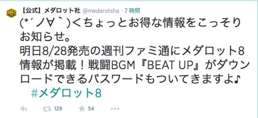 メダロット8 追加BGM