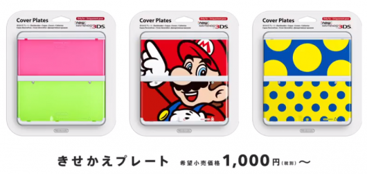 NEW3DS着せ替え