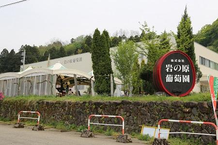 岩の原葡萄園
