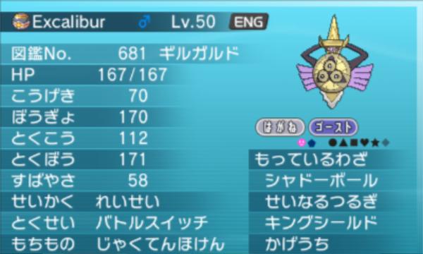 681_Excalibur.png
