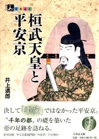 『桓武天皇と平安京』