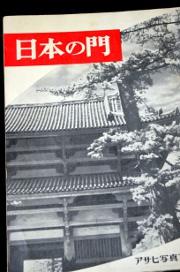 『日本の門』