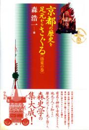京都の歴史を足元からさぐる(洛東の巻)