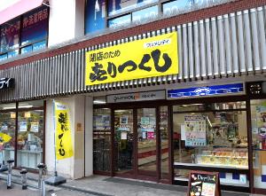 グルメシティ京極店