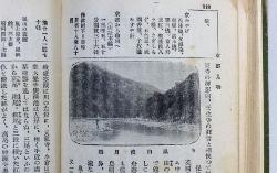 松川二郎『名所回遊四五日の旅』