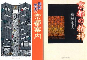 『梅棹忠夫の京都案内』『京都の精神』