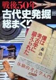 『戦後50年古代史発掘総まくり』