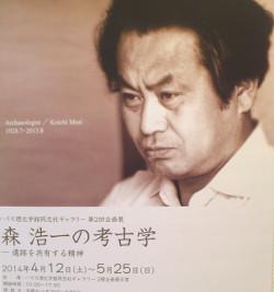 「森浩一の考古学」ポスター