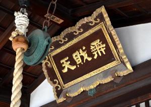 東寺弁天堂