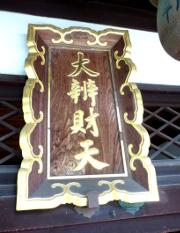 天性寺弁天