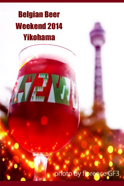 ベルギービール140701_edited-1