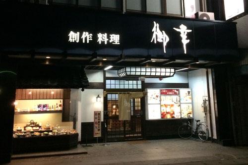 レストラン御幸_1