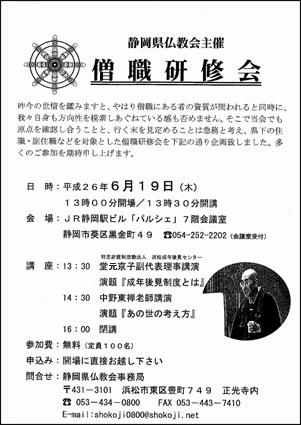 僧職研修会