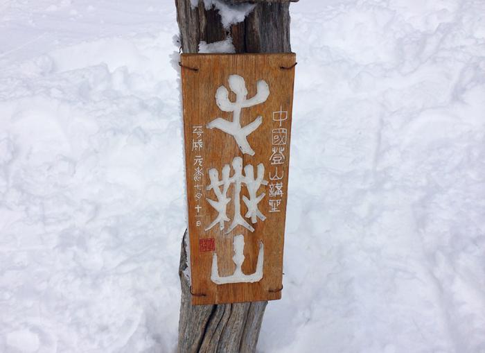 Mt kenashi 216020