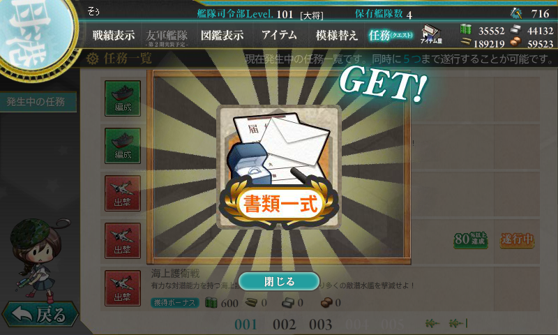 KanColle-140214-17290265.png