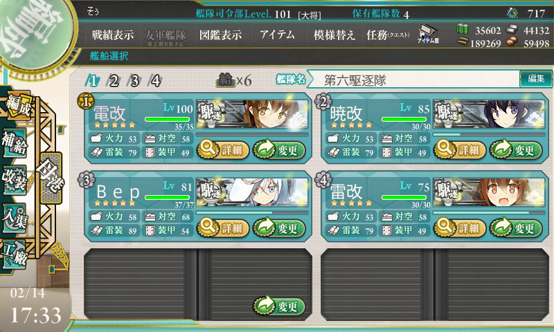 KanColle-140214-17334587.png