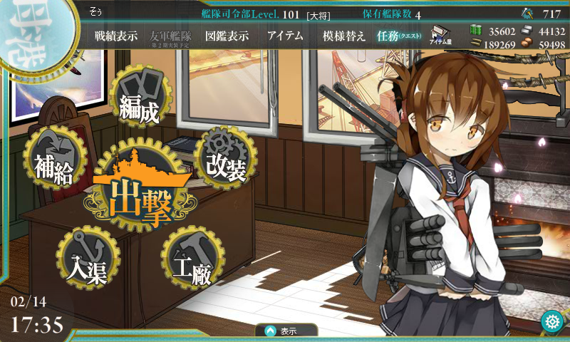 KanColle-140214-17350815.png