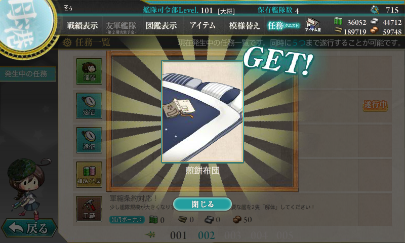 KanColle-140214-18091052.png