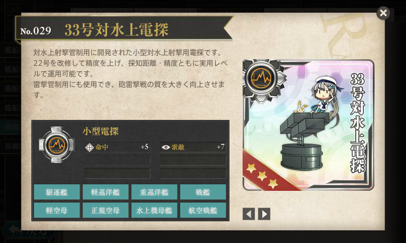 KanColle-140326-19271261.png