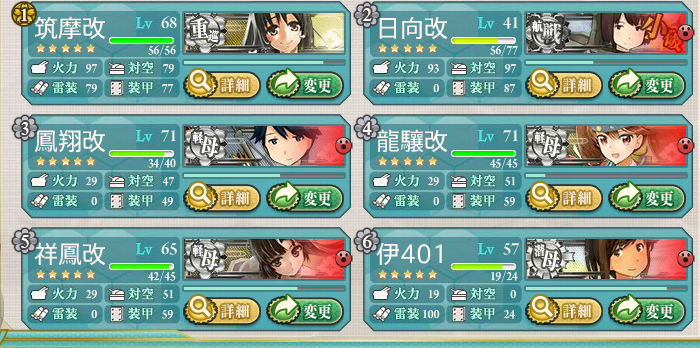 KanColle-140523-20543832.png