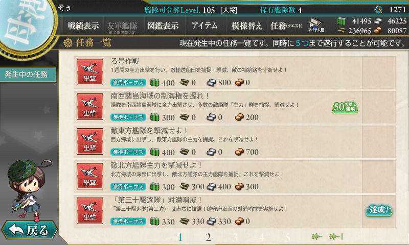 KanColle-140523-23473067.png