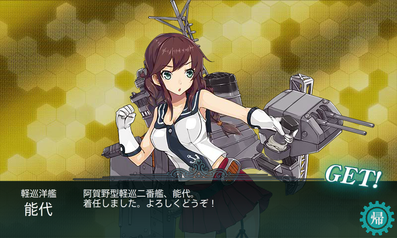 KanColle-140526-07283560.png