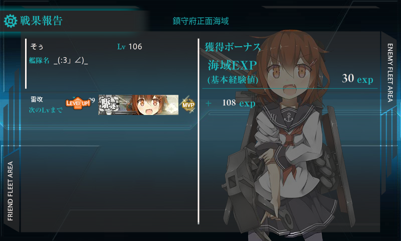 KanColle-140629-15382163.png