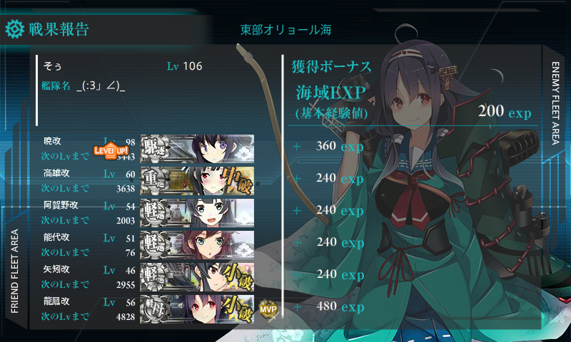 KanColle-140703-10544945.png