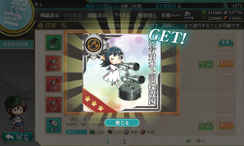 KanColle-140704-17400665.png
