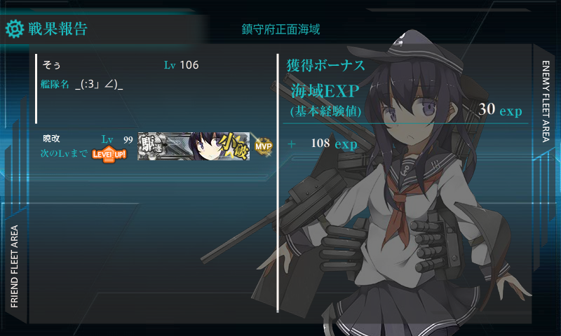 KanColle-140708-17264661.png