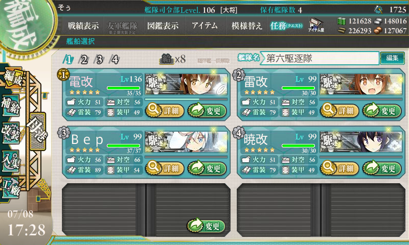 KanColle-140708-17280862.png