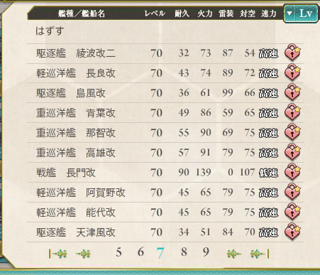 KanColle-140712-20012725.png