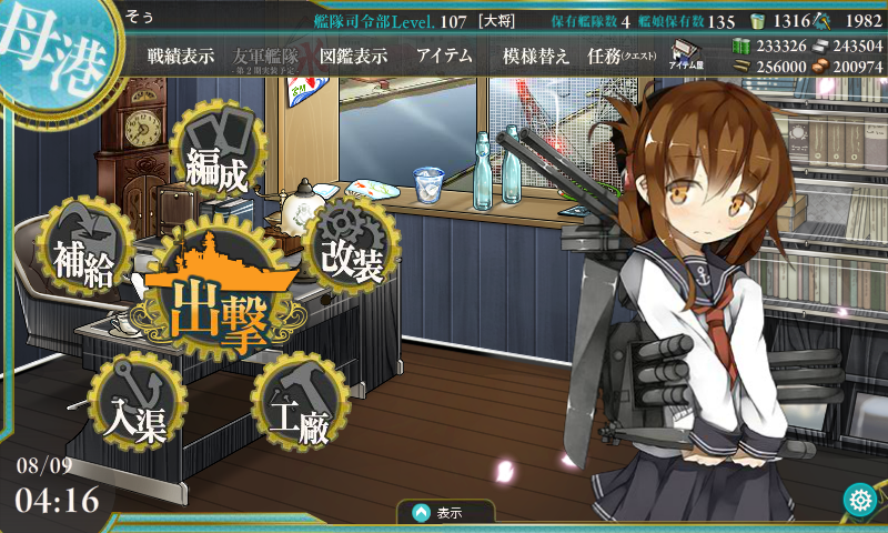 KanColle-140809-04161481.png