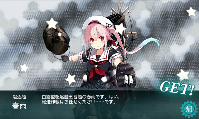 KanColle-140809-21024130.png
