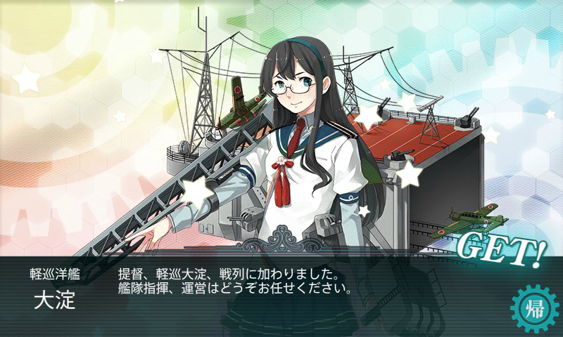 KanColle-140812-17252609.png