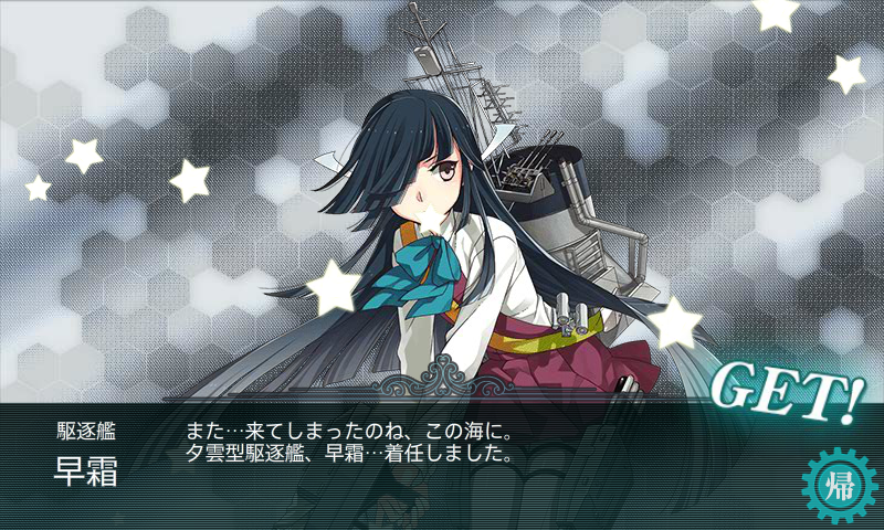 KanColle-140817-20400078.png