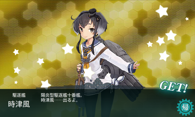 KanColle-140817-23573634.png