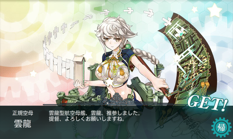 KanColle-140818-11180786.png