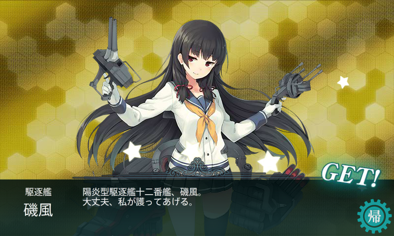KanColle-140822-11331197.png