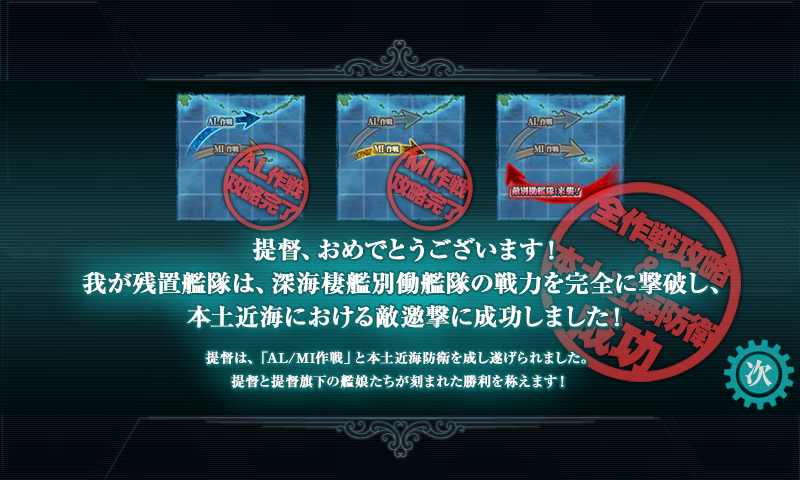 KanColle-140822-11333862.png