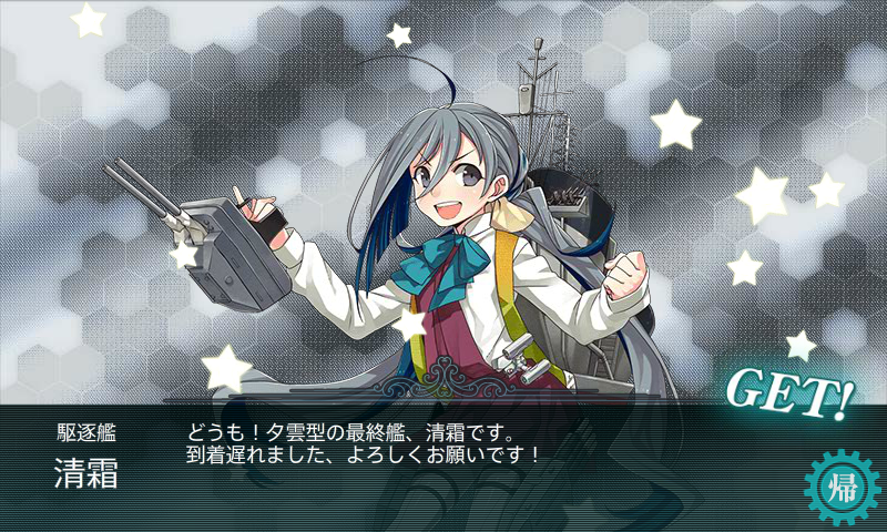 KanColle-140823-00291846.png