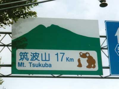 筑波山17Km標識