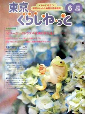 東京くらしねっと2004年6月号