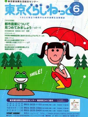 東京くらしねっと2009年6月号