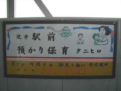 駅前預かり保育クニヒロ