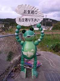 カエルウキ