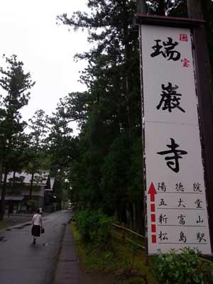 開運・招運お守入おみくじ(瑞巌寺)