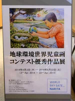 地球環境世界児童画コンテスト