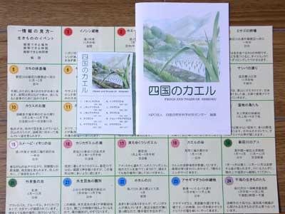 四国内に生息する12種の図鑑(CD付き)
